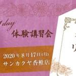 【香椎店】木の実アート リーフ型の壁飾り 体験講習会