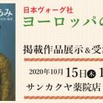 【薬院店】「ヨーロッパの手あみ 2020秋冬」掲載作品展示会のご案内