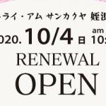 【姪浜店】リニューアルオープンのお知らせ