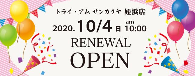サンカクヤ姪浜店リニューアルオープン