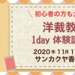 【香椎店】洋裁教室 1DAY講習会のお知らせ
