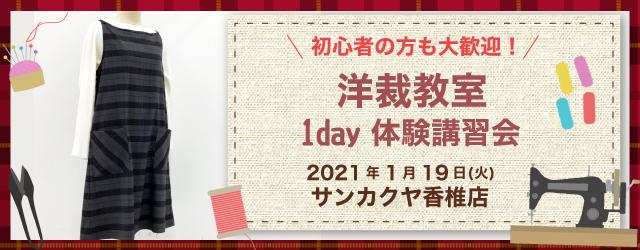 サンカクヤ香椎店 洋裁教室 1day 講習会