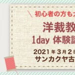 【古賀店】洋裁教室 1DAY講習会のお知らせ