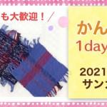 【古賀店】かんたん織物 1DAY講習会のお知らせ