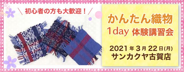 サンカクヤ古賀店 かんたん織物 1day 講習会