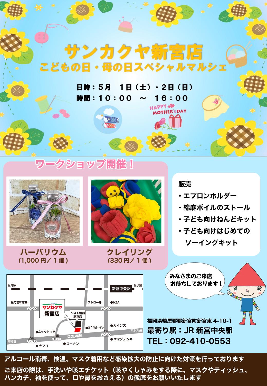【サンカクヤ新宮店】スペシャルマルシェ開催