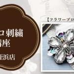 【姪浜店】ビーズデコ刺繍体験講座のお知らせ