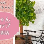 【国分店・姪浜店】ルルベちゃん 講習会のお知らせ