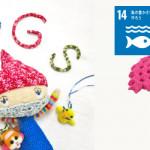【SDGS】海の豊かさを守ろう ― エコたわし