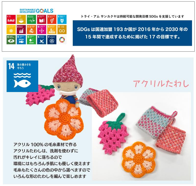 SDGsへの取り組み エコたわし