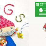 【SDGS】地球にも身体にもいい素材 ― オーガニックコットン