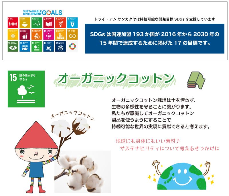 SDGsへの取り組み オーガニックコットン