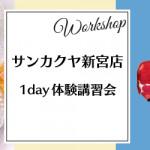 【新宮店】1DAY講習会のお知らせ