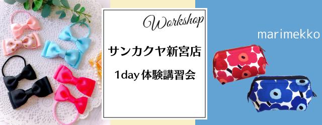 サンカクヤ新宮店 1day 体験講習会のお知らせ