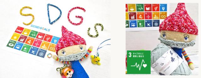 SDGsへの取り組みパピー春夏毛糸「カキノスケ」