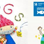 【SDGS】プラスチックごみを削減 ― エコバッグ
