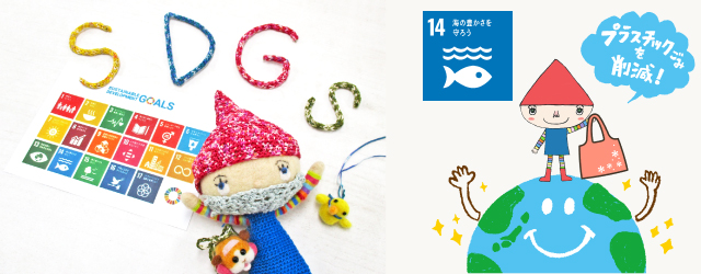 SDGsへの取り組み エコバッグとエコたわし