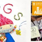 【SDGs】住み続けられるまちづくりを
