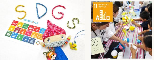 SDGsへの取り組み 夏休みこどもワークショップ