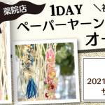 【薬院店】1day ペーパーヤーンで作るオーナメント