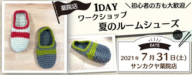 サンカクヤ薬院店 編み物 1day 講習会