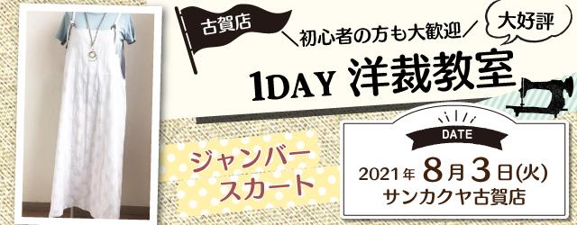 サンカクヤ古賀店 洋裁教室 1day 講習会