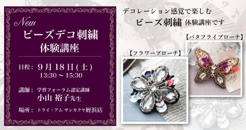 姪浜店 ビーズデコ刺繍体験講座のお知らせ
