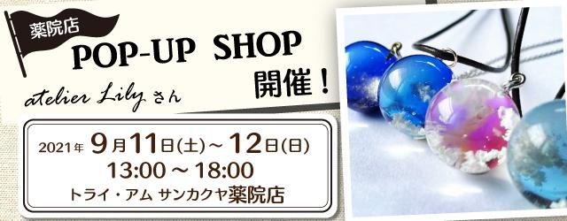 【薬院店】ポップアップショップのお知らせ