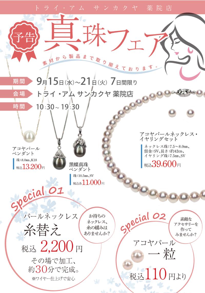 【サンカクヤ薬院店】真珠フェア開催いたします