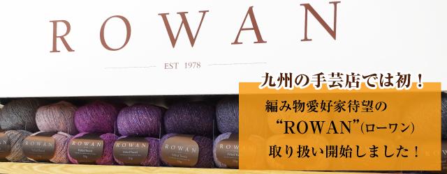 編み物愛好家待望のROWAN(ローワン)入荷しました