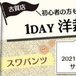【古賀店】洋裁教室 1DAY講習会「スワパンツ」