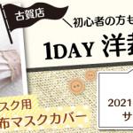 【古賀店】洋裁教室 1DAY講習会「不織布マスク用 布マスクカバー」