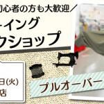 【姪浜店】ソーイングワークショップのお知らせ