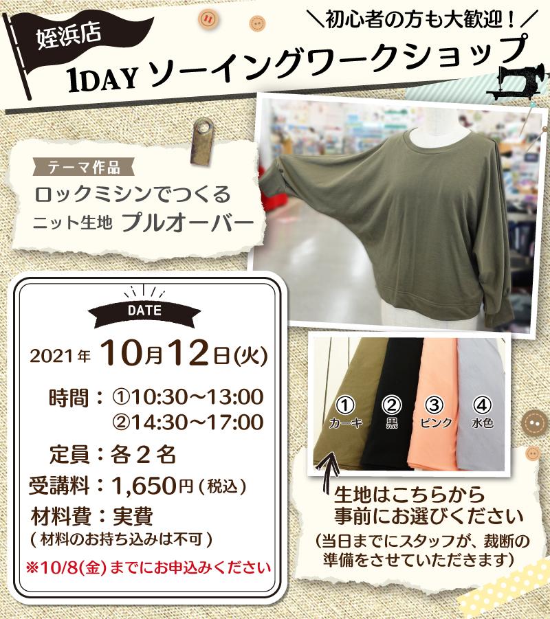 サンカクヤ姪浜店 洋裁教室 1day 講習会