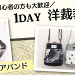 【古賀店】洋裁教室 1DAY講習会