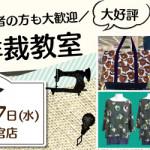 【新宮店】洋裁教室 1DAY講習会のお知らせ