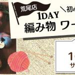 【荒尾店】 1DAY編み物ワークショップ