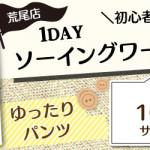 【荒尾店】洋裁教室 1DAY「ゆったりパンツ」