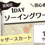 【荒尾店】洋裁教室 1DAY「ギャザースカート」