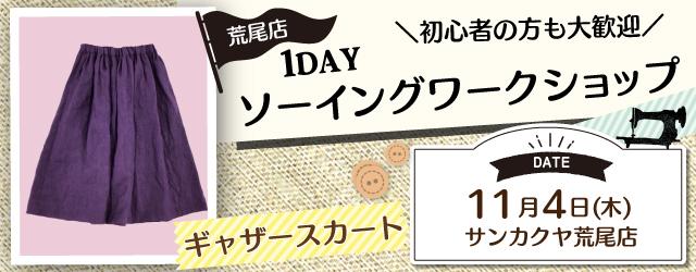 【荒尾店】洋裁教室 1DAYソーイングワークショップのお知らせ